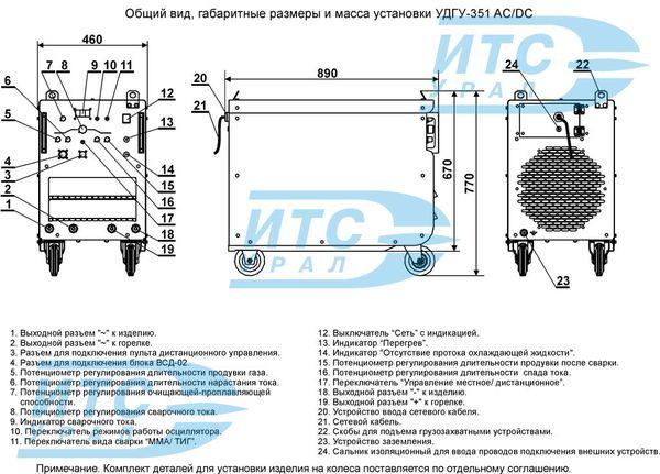 Общий вид_габаритные размеры_масса установки УДГУ-351