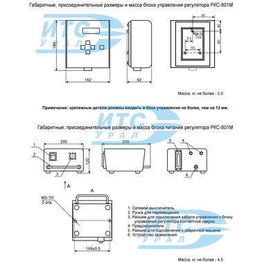 РКС-801М, Регулятор контактной сварки